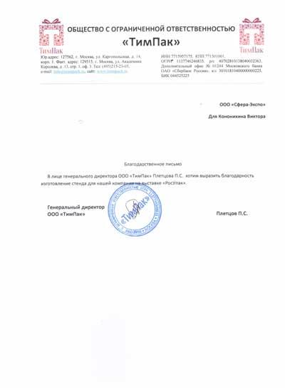 Рекомендации от ООО Тимпак