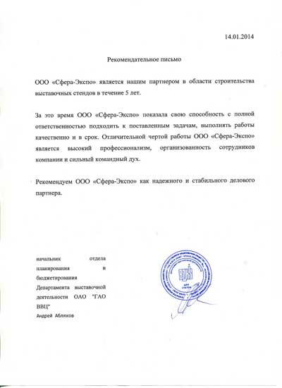 Рекомендации от ОАО ВВЦ