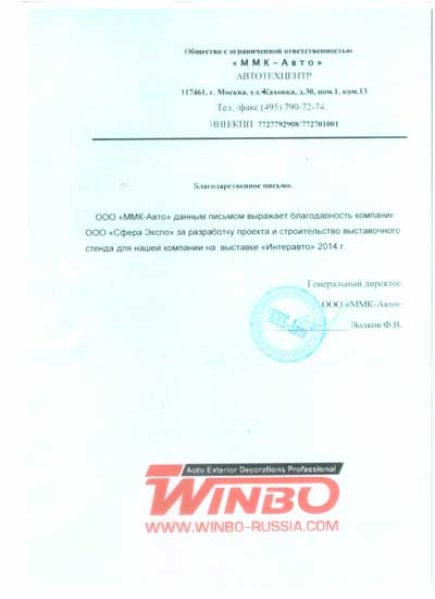 Рекомендации от Winbo-Russia